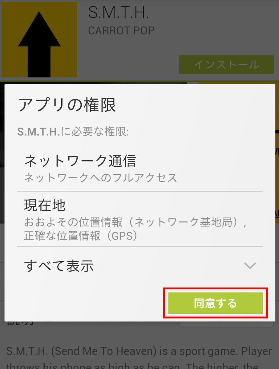 smth app video