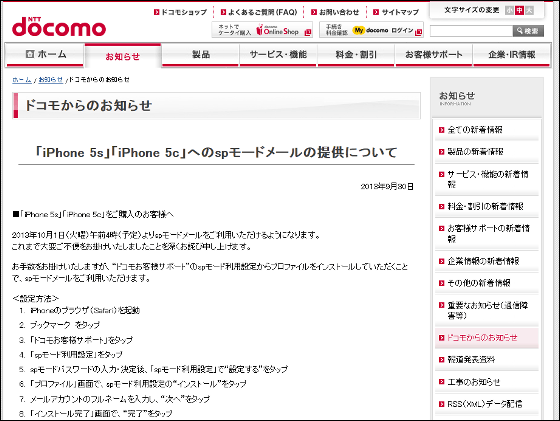 Since DoCoMo began offering sp mode mail to iPhone 5s