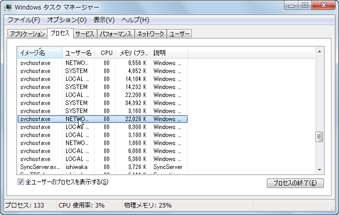 windows xp svchost 100 cpu usage