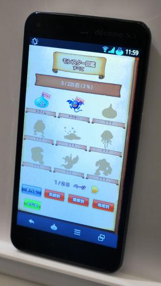 http://i.gzn.jp/img/2013/10/10/docomo-dragon-quest-smartphone/P1440623_m.jpg