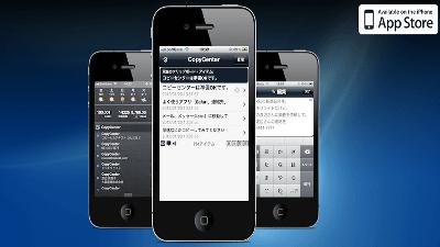 無料でiPhoneやiPadのコピペ作業が劇的に楽になる「CopyCenter」