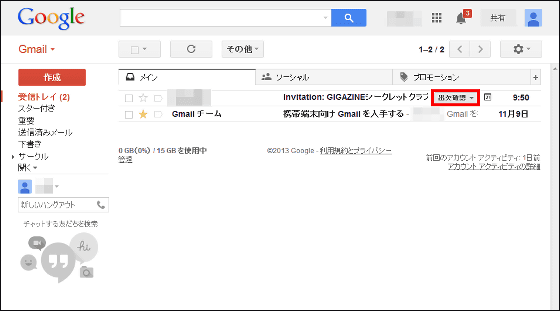 opening google mail