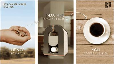 生のコーヒー豆から新鮮なコーヒーをたった15分でドリップできるコーヒーマシーンが登場