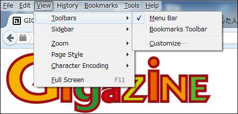 次期Firefoxの新デザイン「Australis」を一足早く体験する方法 - GIGAZINE