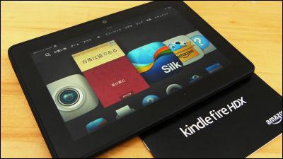 2万円台でゲットできる高画質かつ高音質な7インチタブレット kindle