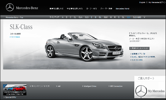 Survey company announces the latest version of customer for Mercedes benz survey