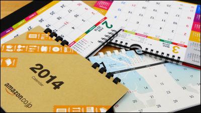 Amazon謹製のシンプルで実用的な2014年度卓上カレンダー2種類などをまとめてレビュー