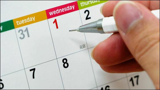 ... 他のカレンダーにはない特徴 : 六曜日カレンダー2013 : カレンダー
