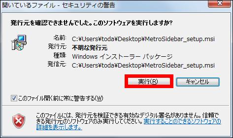 """Free software """"MetroSidebar"""" realizing sidebar like Windows 8 - GIGAZINE"""