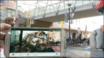 阪神・淡路大震災の被害をAR表示するアプリ「震災写真アーカイブマップ」