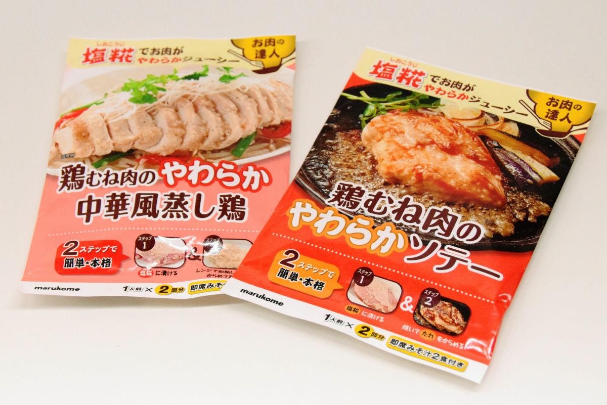 レンジ 蒸し 鶏