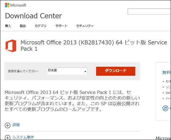 office 2013 sp1 32 bit download