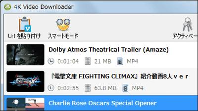無料でYouTubeやVimeoのムービーをサクサクダウンロードしまくれるソフト「4K Video Downloader」