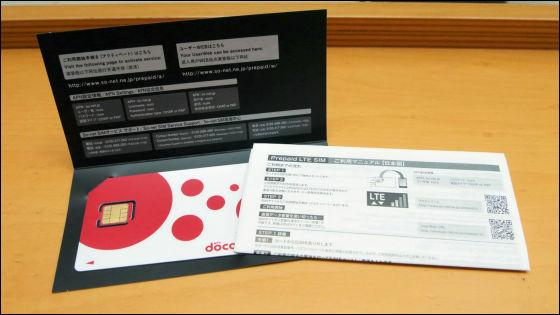 裏面には小窓が設けられており、パスワードと有効期限日、カードのID番号... 日本初・SIMカー