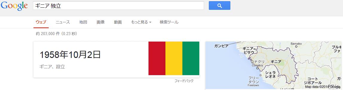 「【国名】+出生率」を検索すると、その国の出生率が表示されます。 「【... 知ってるようで知ら