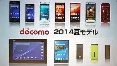 NTTドコモ2014夏モデル全機種全画像まとめ