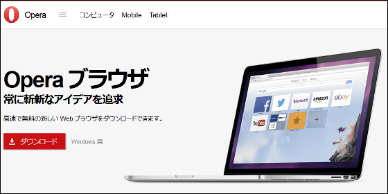 """""""Opera 22"""" with silent update function official release ..."""