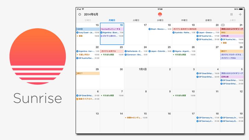 無料で複数のカレンダーを閲覧 編集できるアプリ sunrise calendar