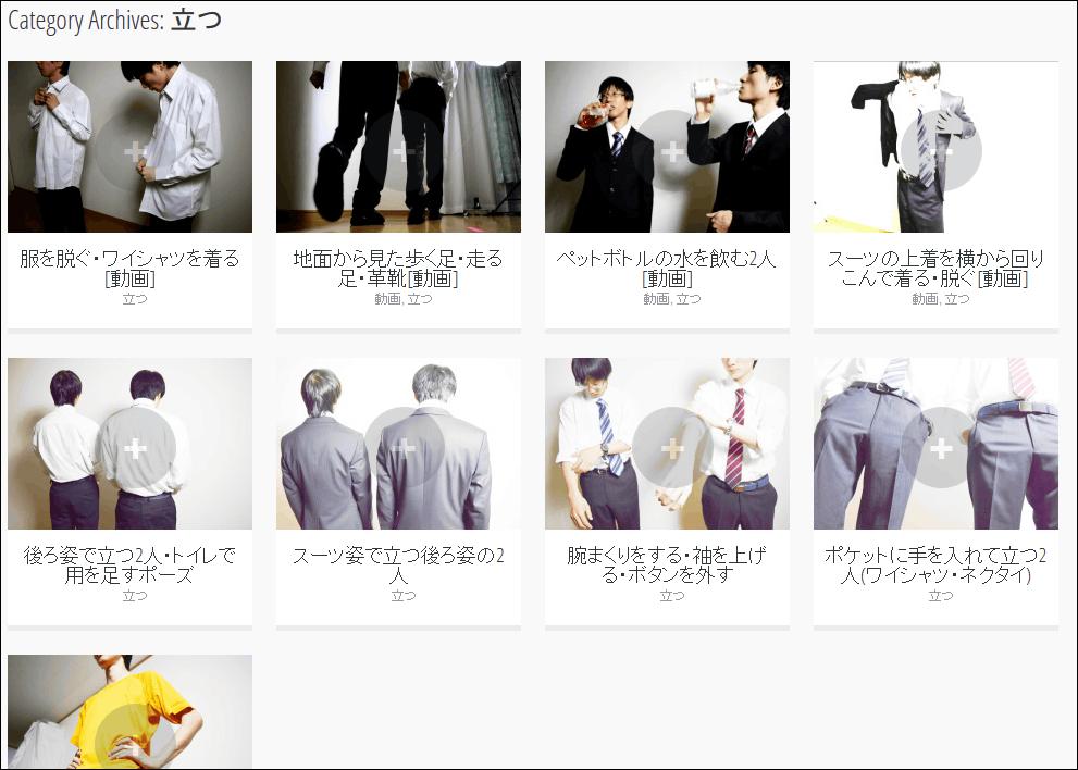 腕まくりやスーツを着る瞬間のポーズや皺をトレス可能な「男子ポーズ資料集」
