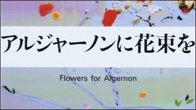 【訃報】「アルジャーノンに花束を」の作家ダニエル・キイス氏が死去