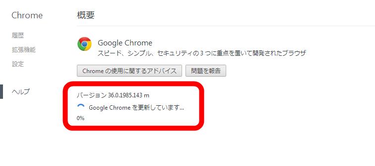Google Chrome version history
