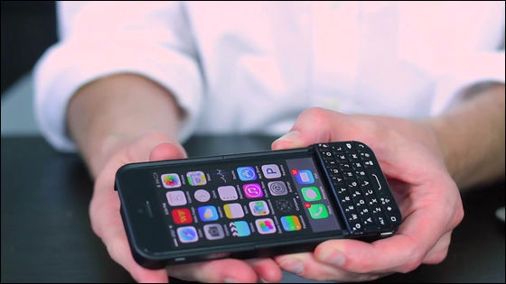 IPhone case with BlackBerry-like physical keyboard that ...