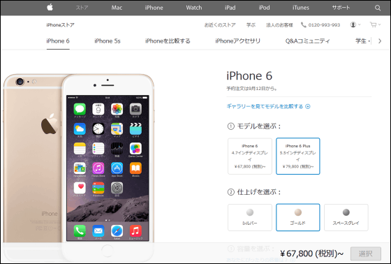 According To The Capacity And Price Of Official Website IPhone 6 Is 16800 Yen Tax Excise 64 GB 79800 128 80800