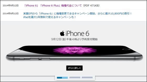 f56a56032e 「iPhone 6」「iPhone 6 Plus」機種代金について (PDFファイル)http://www.softbank.jp/mobile/d/ iphone/pdf/iPhone-6-Price.pdf
