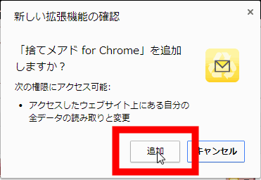 how to send email from different address in chrome
