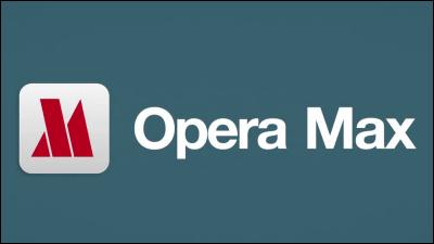無料で通信量を最大50%カットできるアプリ「Opera Max」を試してみました