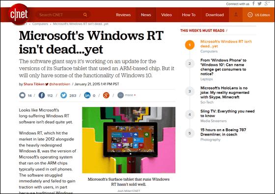 Windows RTはWindows 10へのアップグレード対象外となる模様