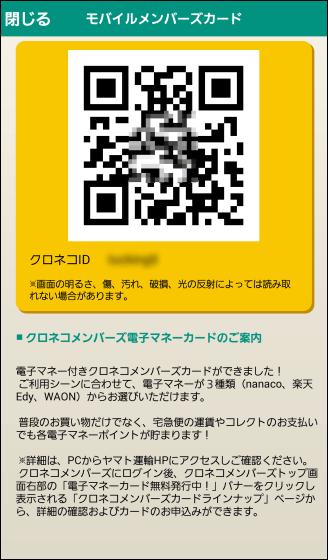 クロネコ ヤマト メンバーズ カード