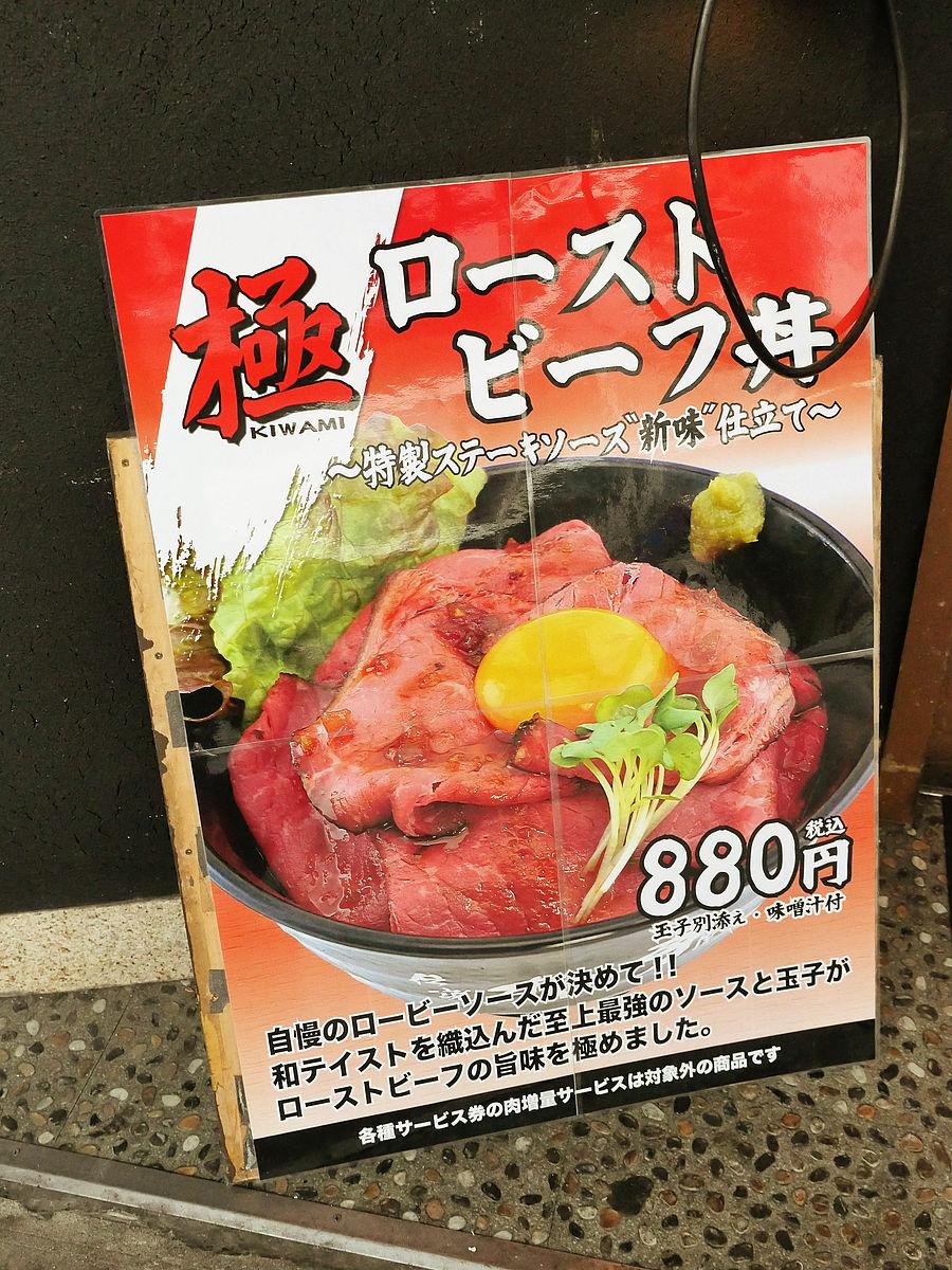 店内に入ると、極ローストビーフ丼のポスターがたくさん貼られていました。