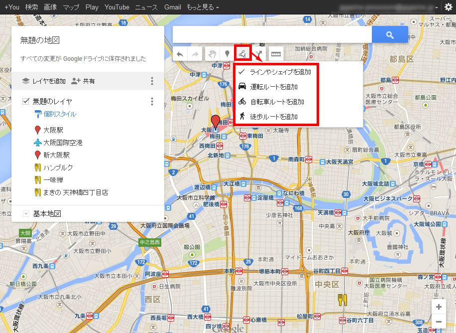 Googleマップアプリに自分で作成したルートなどマイマップを表示する