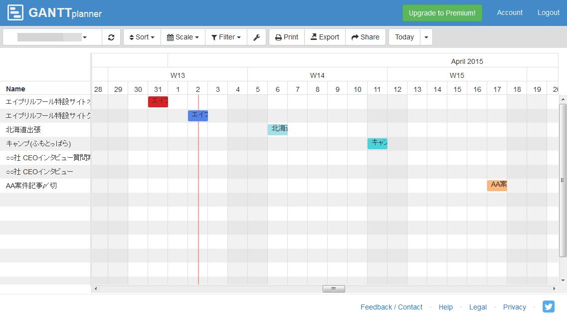 無料でGoogleカレンダーからガントチャートが作れる「GANTTplanner」