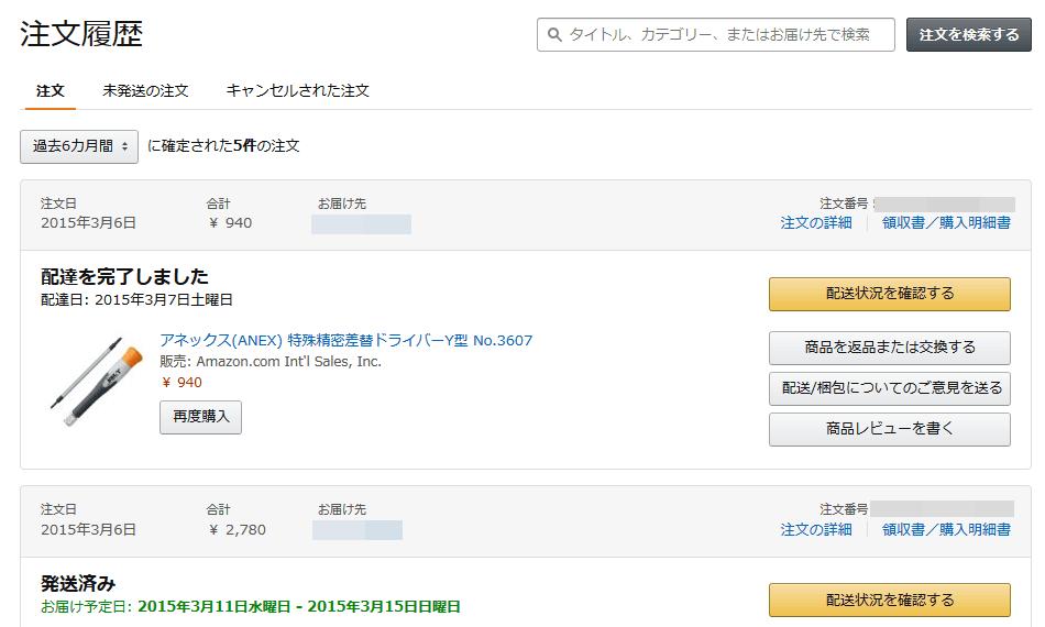 Amazonで買い物した合計金額を調べる方法を試して知る衝撃の事実