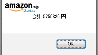 Amazonで買い物した合計金額を調...