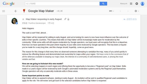 googleマップ上でドロイドくんがappleロゴにおしっこをかけていたことが