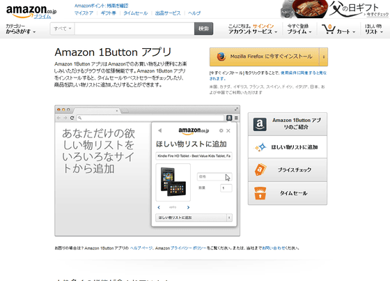Browser extension that makes price comparison of Amazon and