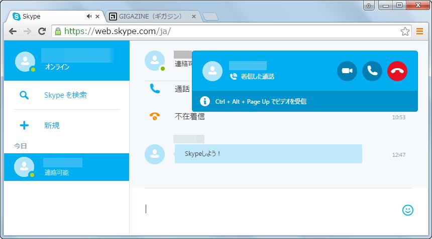 wep skype