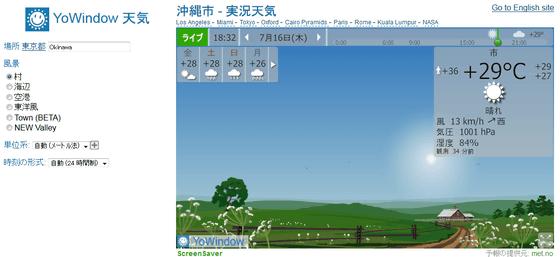 の 市 徳島 今日 天気