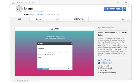 Chrome extension