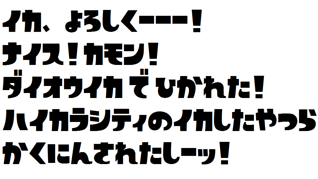 Splatoon-like font