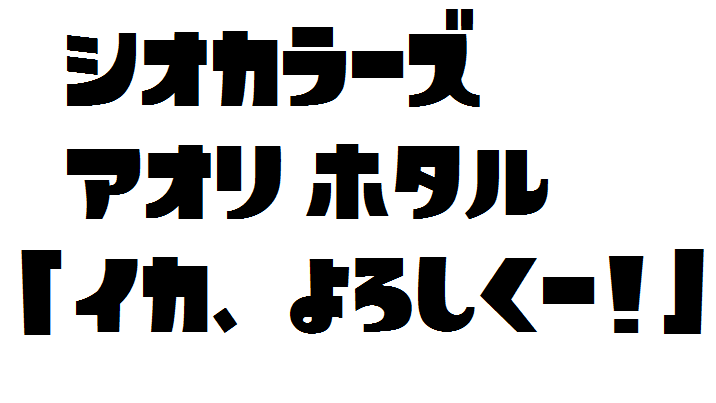 Splatoon-like font