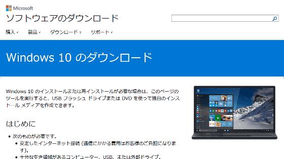 Windows10への無償アップグレード方法 | E.i.Z