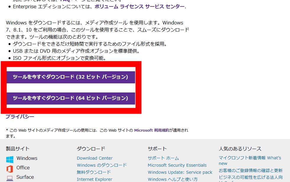 Microsoft サポート