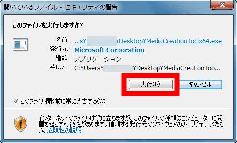 Windows10のアップデート通知がちっとも来ないの …