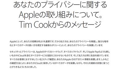 「iPhoneのデータを『換金』することはない」など、ティム・クックが語ったAppleのプライバシー方針とは?