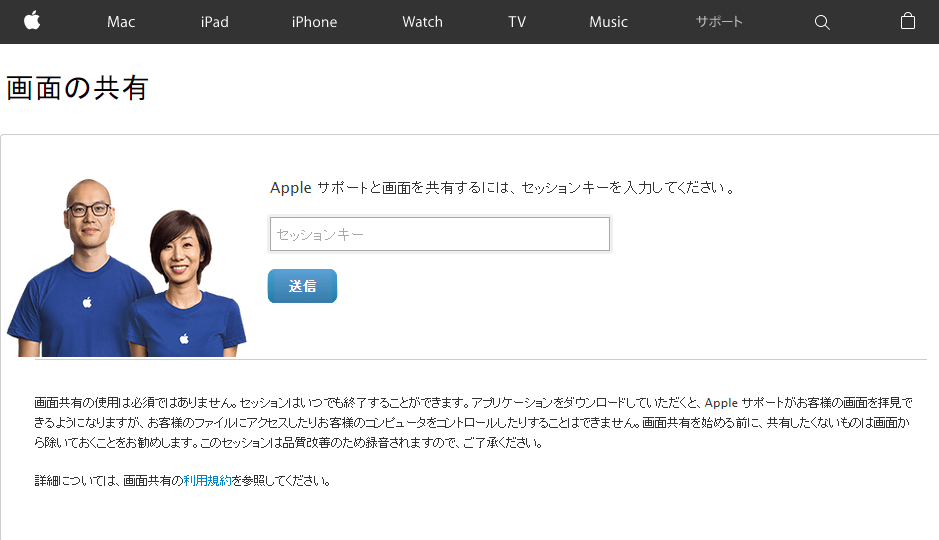 サポート 時間 24 アップル 電話