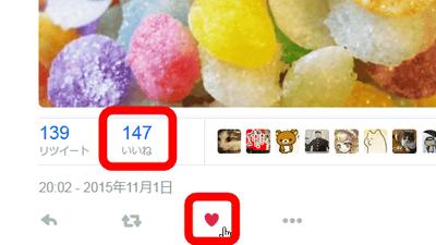 Twitterが「ふぁぼ」廃止、ハートマークの「いいね」へ移行